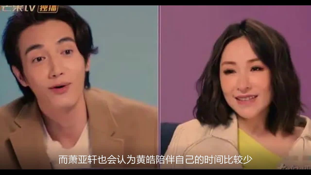 萧亚轩与小16岁男友录节目,黄皓吐槽不让他睡觉,反复无常