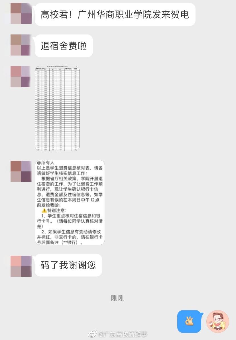 广州华商职业学院也退住宿费啦~