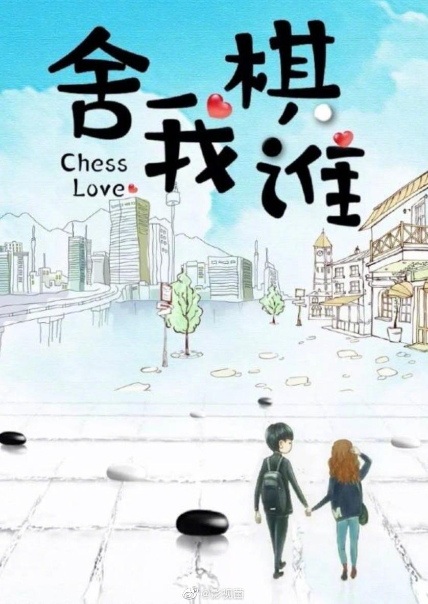 牛骏峰、李兰迪将出演国内首部围棋题材青春剧《舍我其谁》
