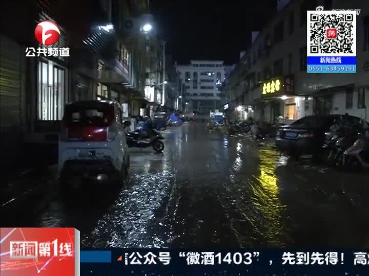 《新闻第一线》歙县:半夜回家  妻子独自打扫被洪水淹没的家