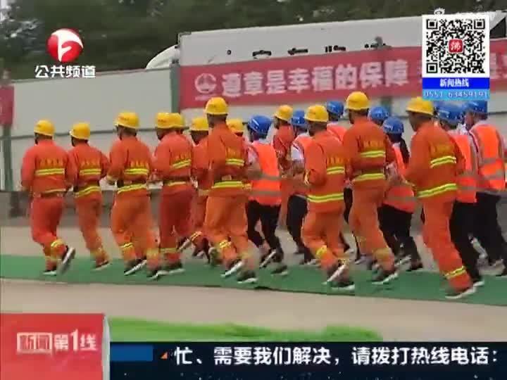 《新闻第一线》合肥:轨道交通开展应急演练  现场模拟滑坡等事故处置