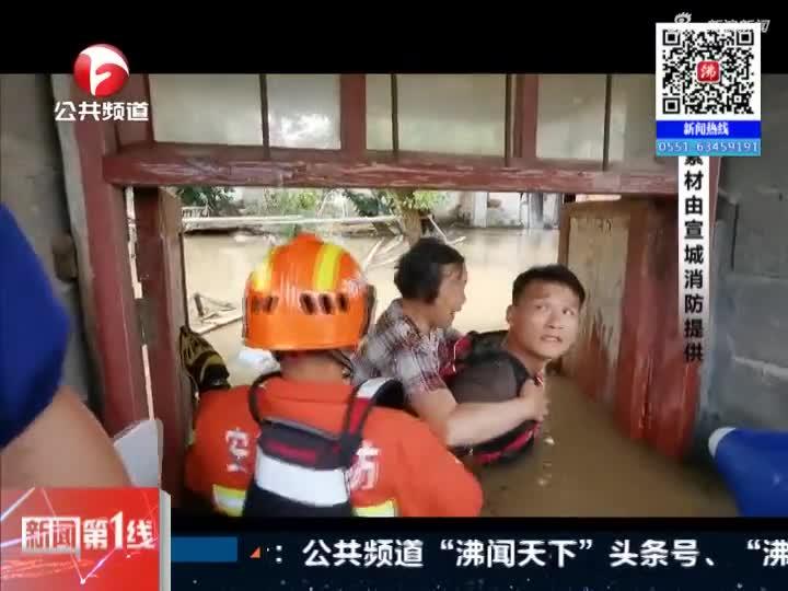 《新闻第一线》泾县:暴雨致水位猛涨  消防连夜转移被困群众