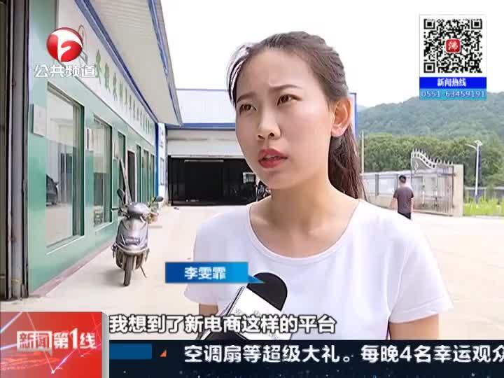《新闻第一线》金寨:香菇滞销村民急  大学生直播助销