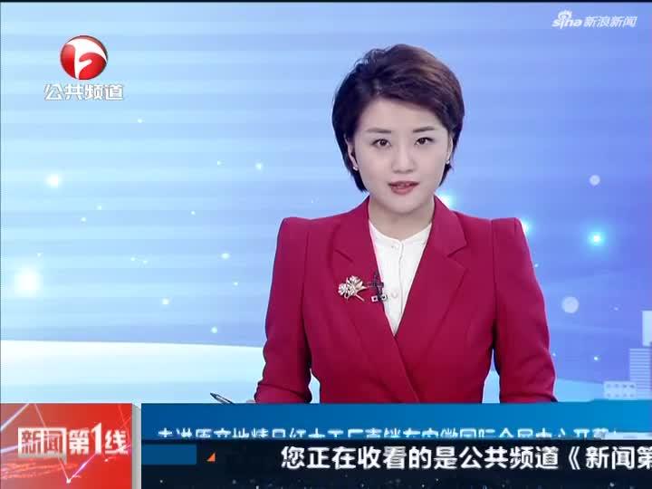 《新闻第一线》走进原产地精品红木工厂直销在安徽国际会展中心开幕!
