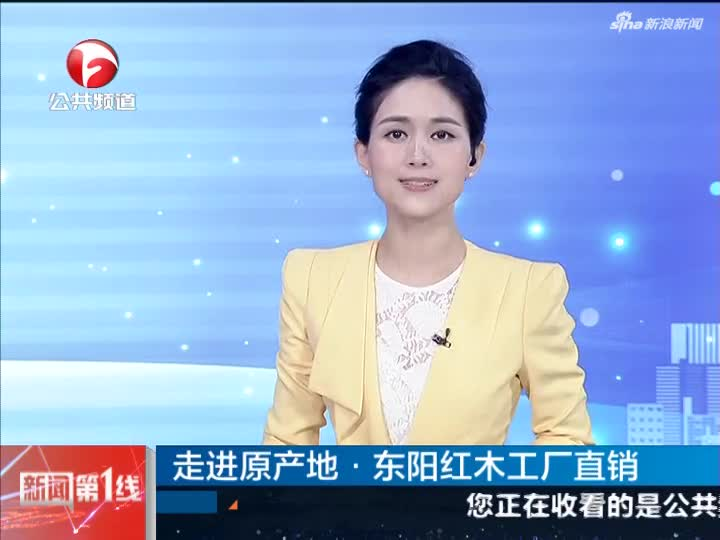 《新闻第一线》走进原产地·东阳红木工厂直销