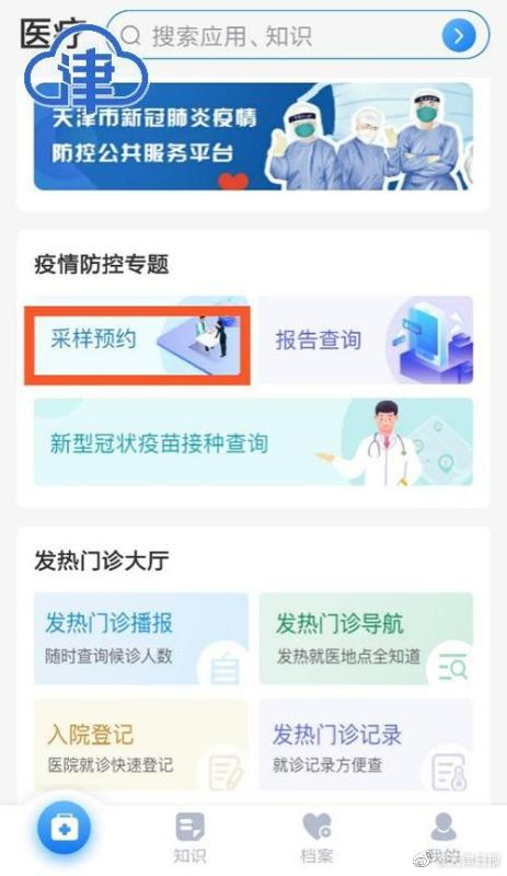 健康天津APP上线新功能!核酸采样预约流程看这里