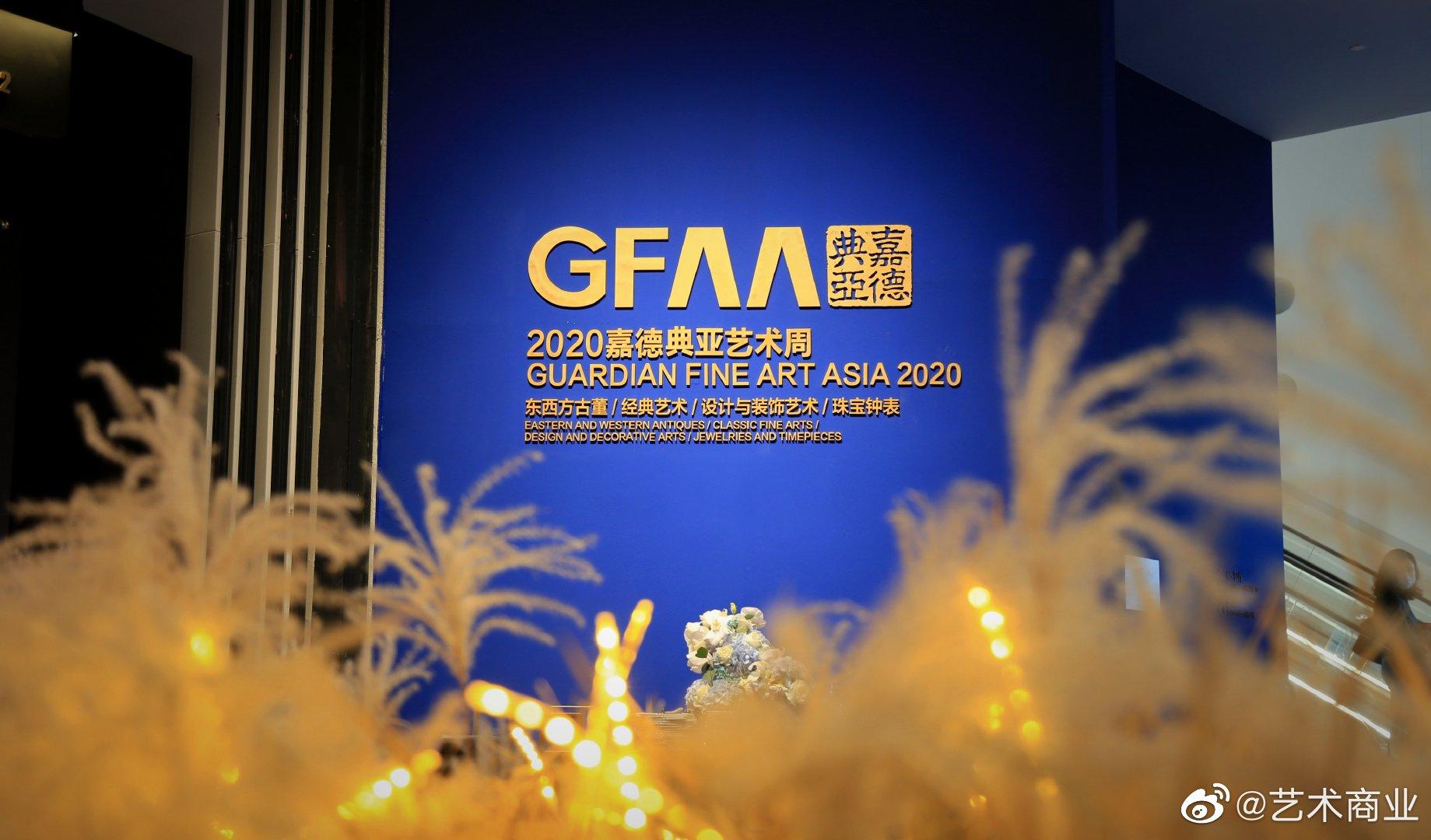 聚焦古董与经典艺术、设计与生活美学的第七届嘉德典亚艺术周于10月28