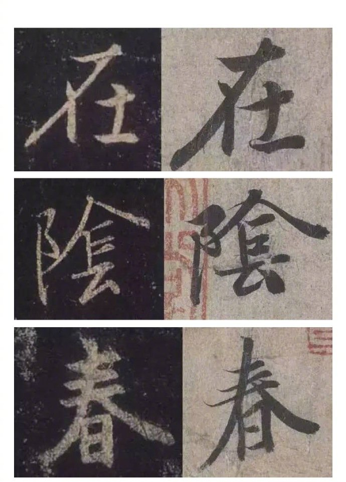 碑刻 和墨迹的 -区别 有哪些