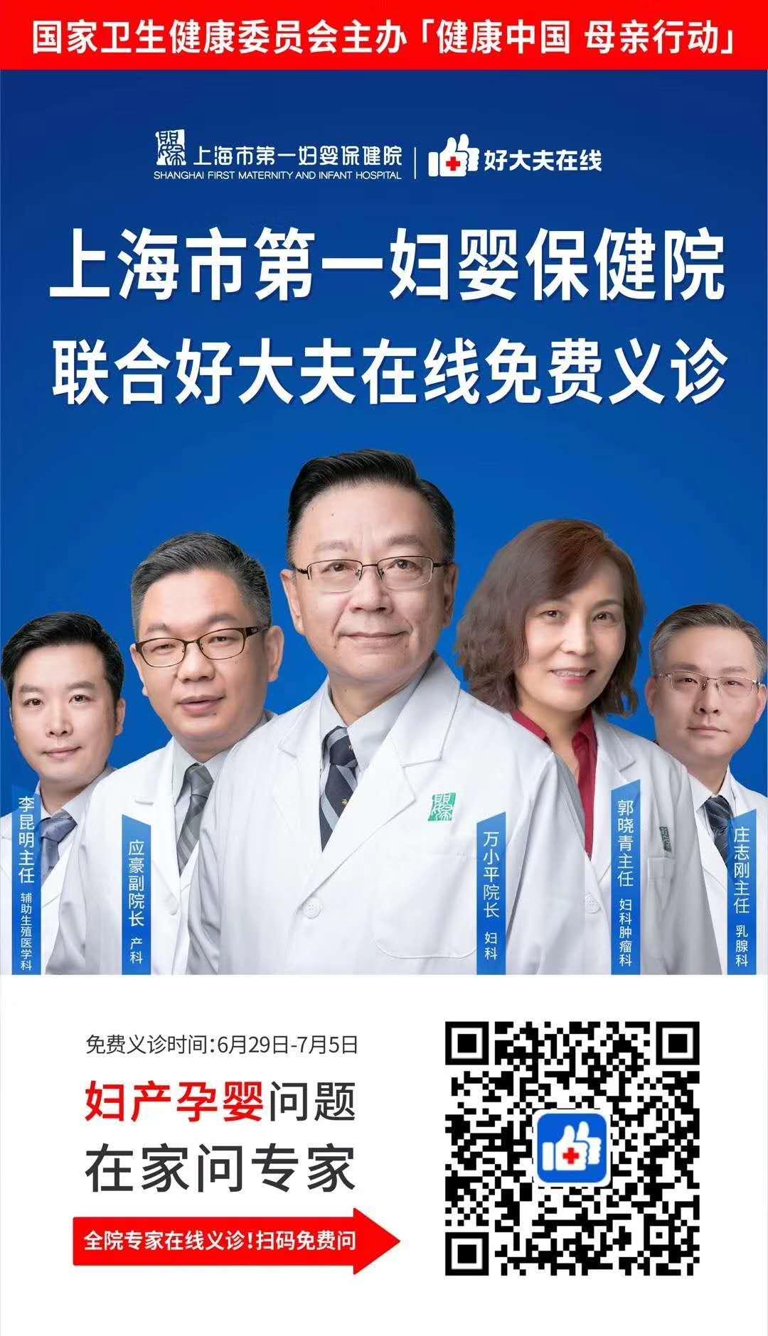 """""""健康中国 母亲行动""""大型在线义诊,「妇产孕婴」健康难题免费问专"""