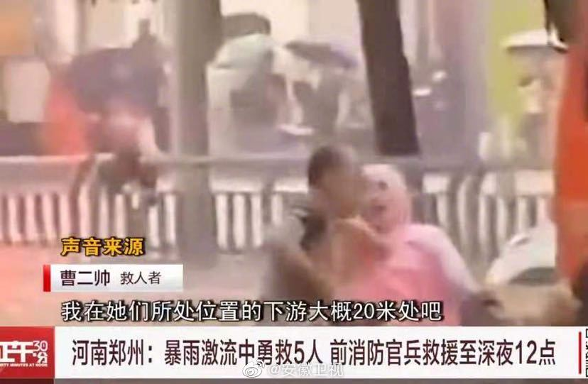 泗县籍小伙曹二帅:激流中勇救5名落水者,随后便拂袖而去