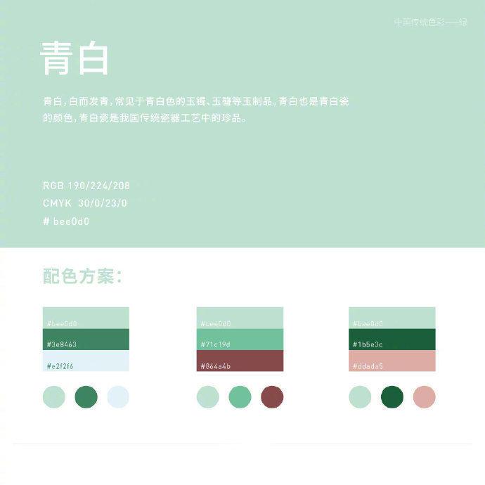 不同的 绿色 配色方案参考~