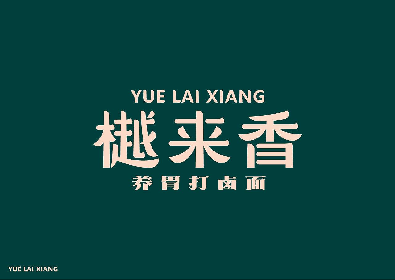 樾来香打卤面餐饮品牌logo设计和vi设计:包立华
