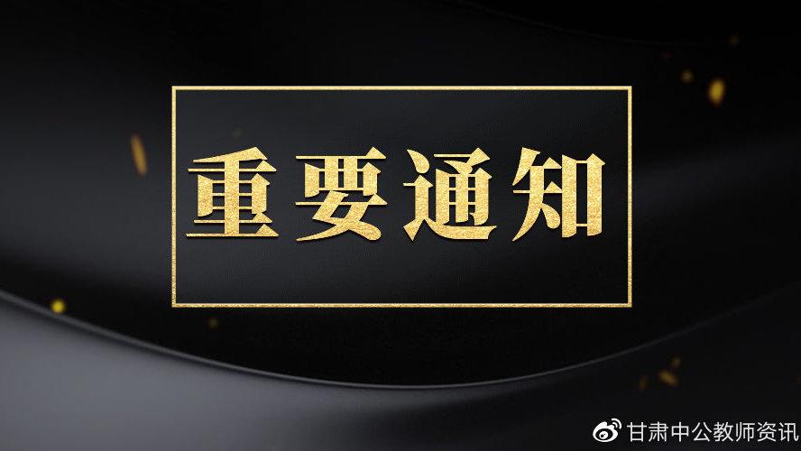 2020年甘肃省公务员考试报名人数统计:973个职位无人过审(截至7月11