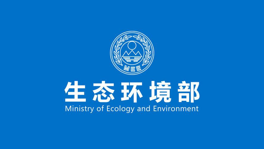 生态环境部对辽宁省阜新市清源污水处理厂等2个环境问题进行挂牌督办