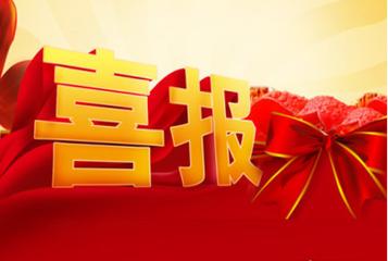 """喜报!黄浦区消防救援支队熊李想同志获评""""黄浦好人"""""""