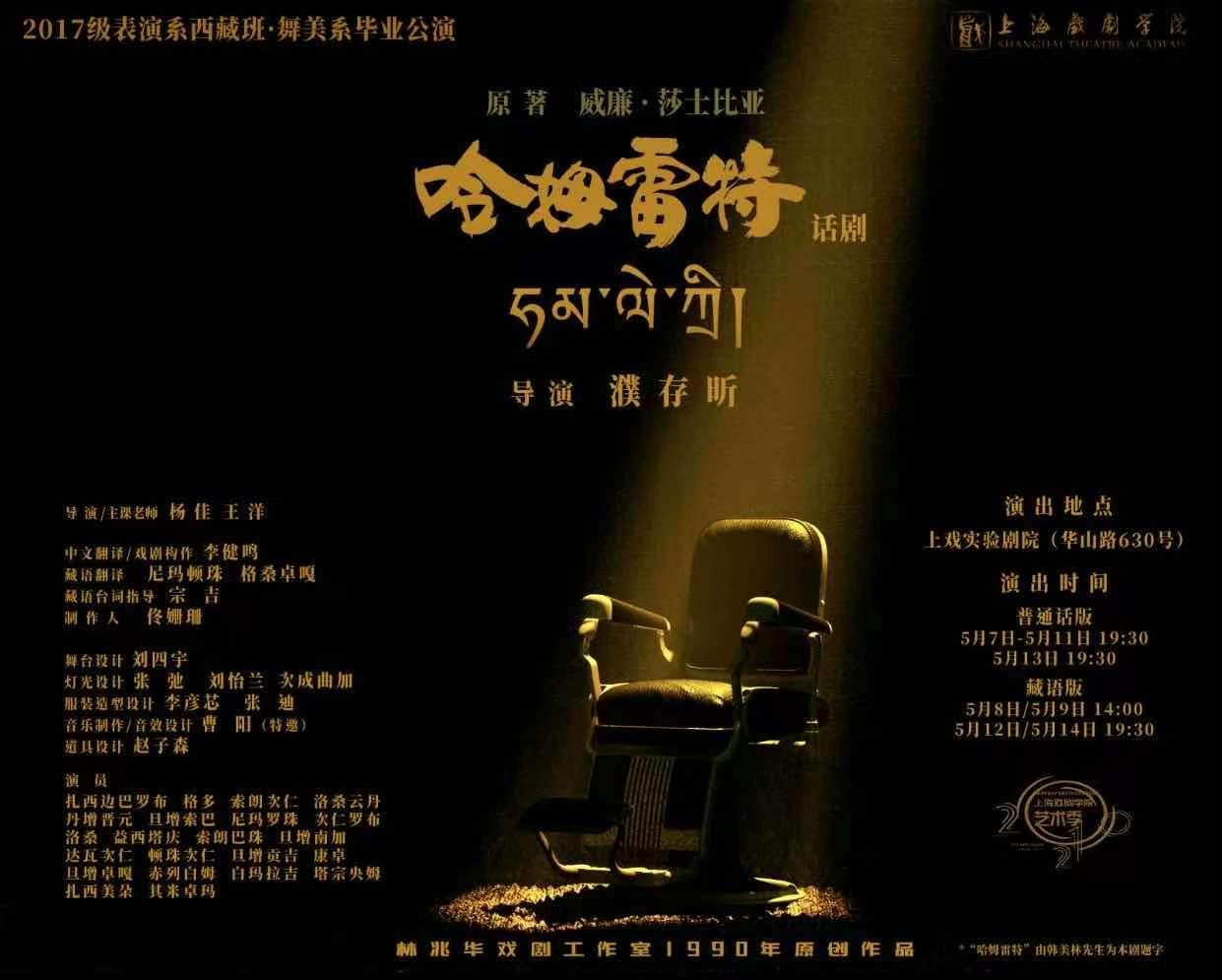 上海戏剧学院表演系首届西藏本科班上演毕业大戏《哈姆雷特》