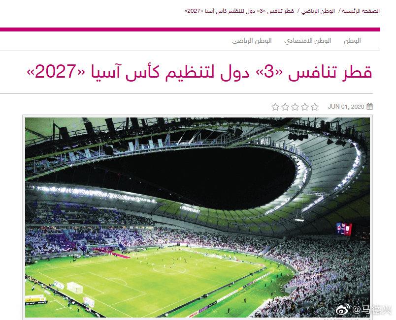 """四国正式申办2027亚洲杯  伊朗""""戏耍""""了全亚洲?"""