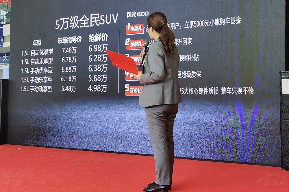 东风风光500重庆地区上市 5万元就能买到SUV咋样?