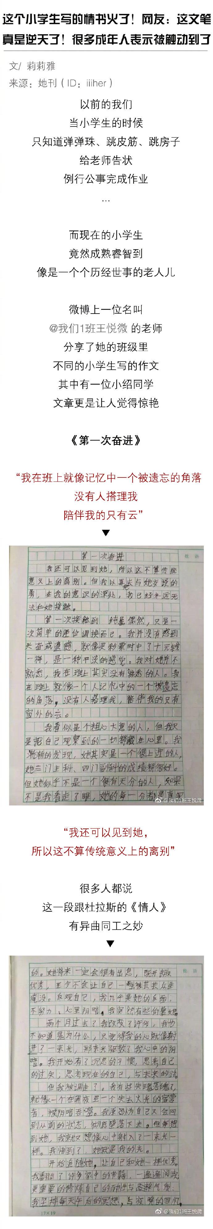这个小学生写的情书火了!网友:这文笔真是逆天了