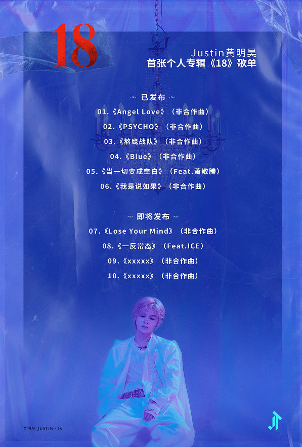 黄明昊首专《18》歌单《Angel Love 》《PSYCHO》《熬鹰战队》《Blue