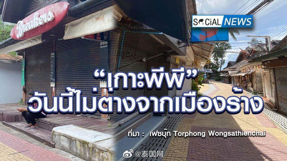 空城之都——疫情下的泰国皮皮岛