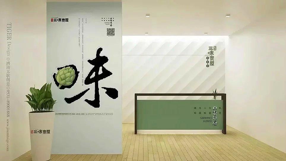 三味素屋餐素食自助餐厅品牌logo设计及vi设计:太歌文化创意
