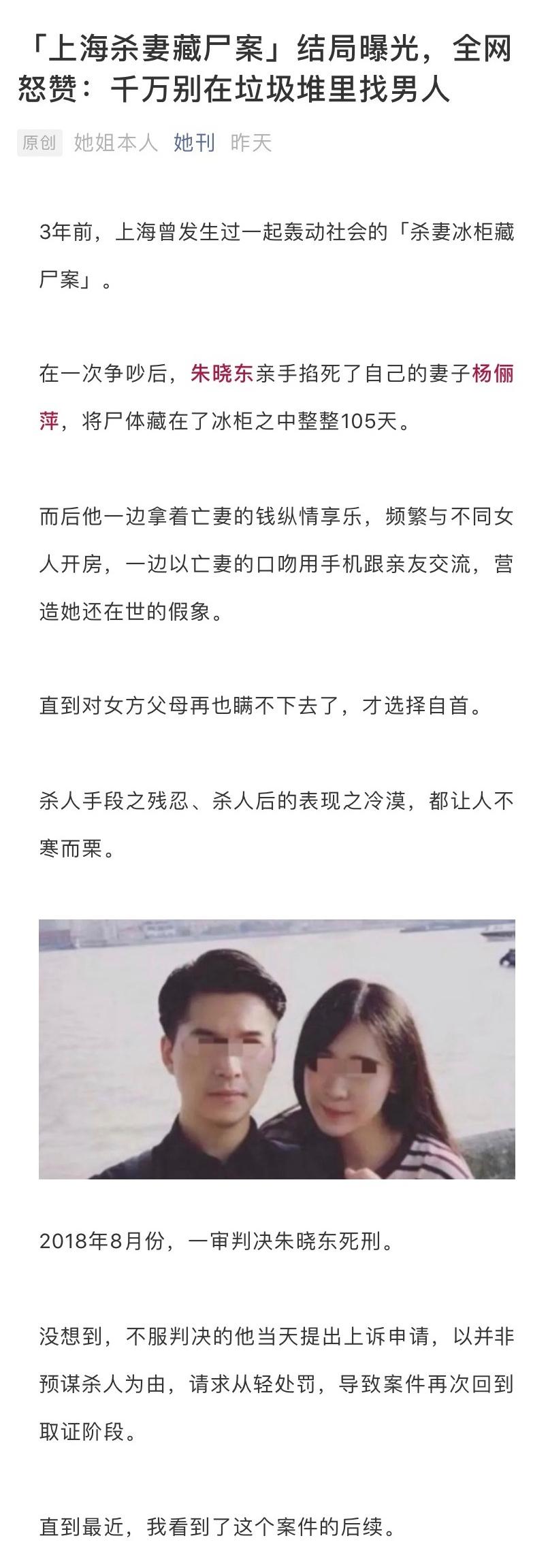上海杀妻藏尸案