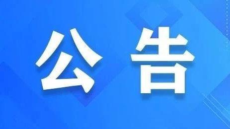 关于中国体育彩票超级大乐透派奖活动结束的公告