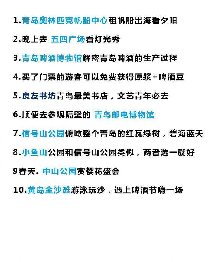 去青岛一定要做的50件小事:郁李仁
