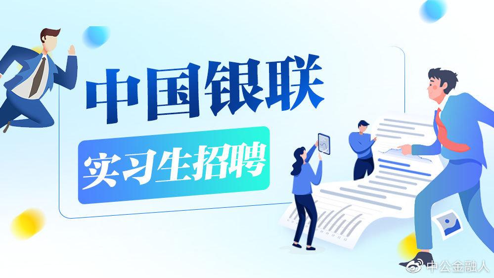 实习招聘 | 中国银联实习生招聘开启!专业不限!