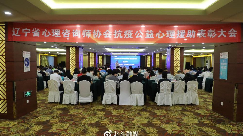 辽宁省抗疫公益心理援助表彰大会今天举行