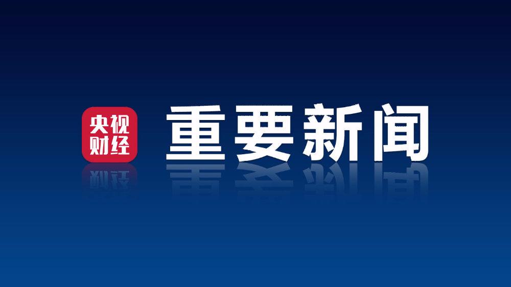 央行行长易纲:统筹推进金融服务业开放 增强人民币汇率弹性