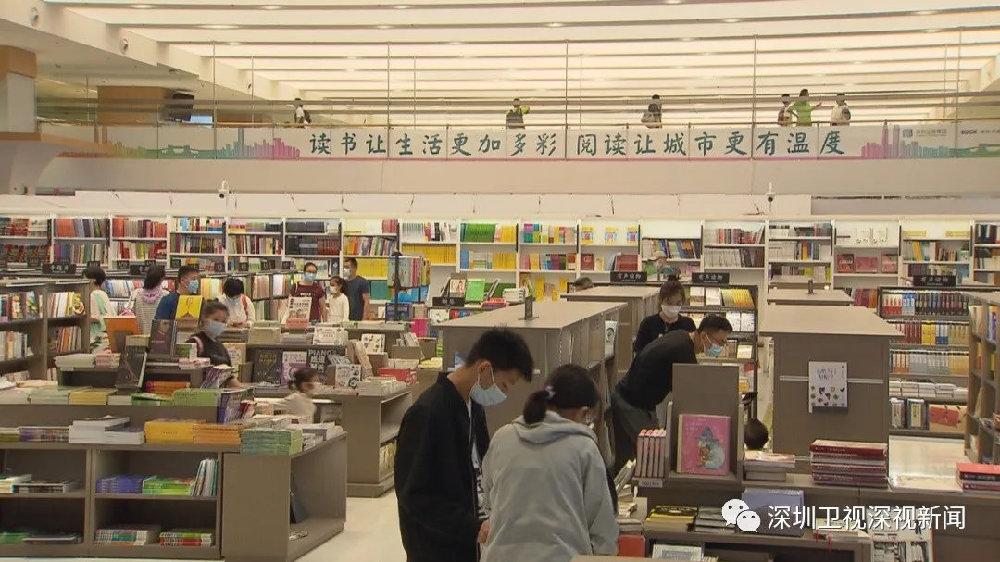 深圳中心书城完成改造升级 9大体验打卡点等你来!