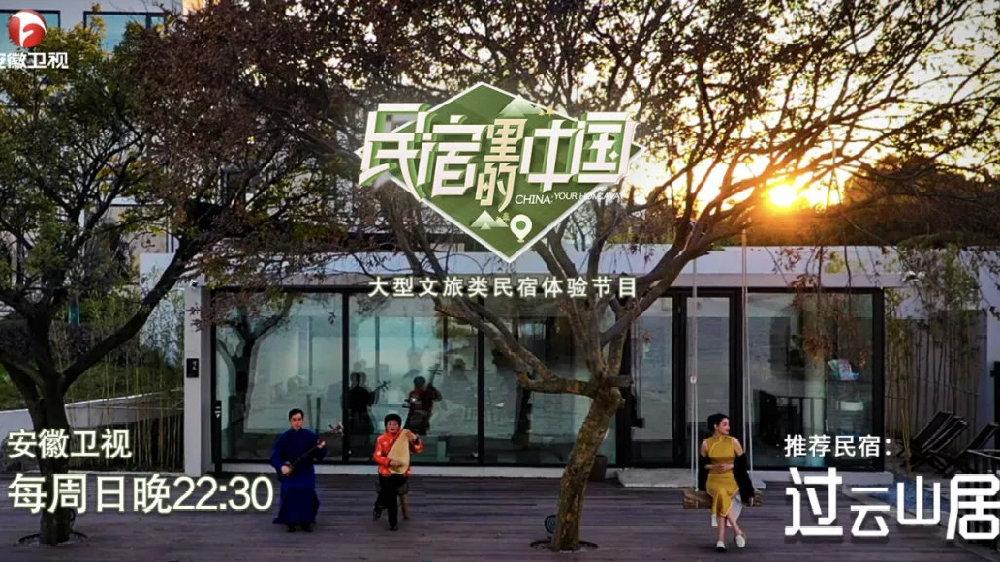 《民宿里的中国》第二季开播,行业先锋过云山居首位播出!