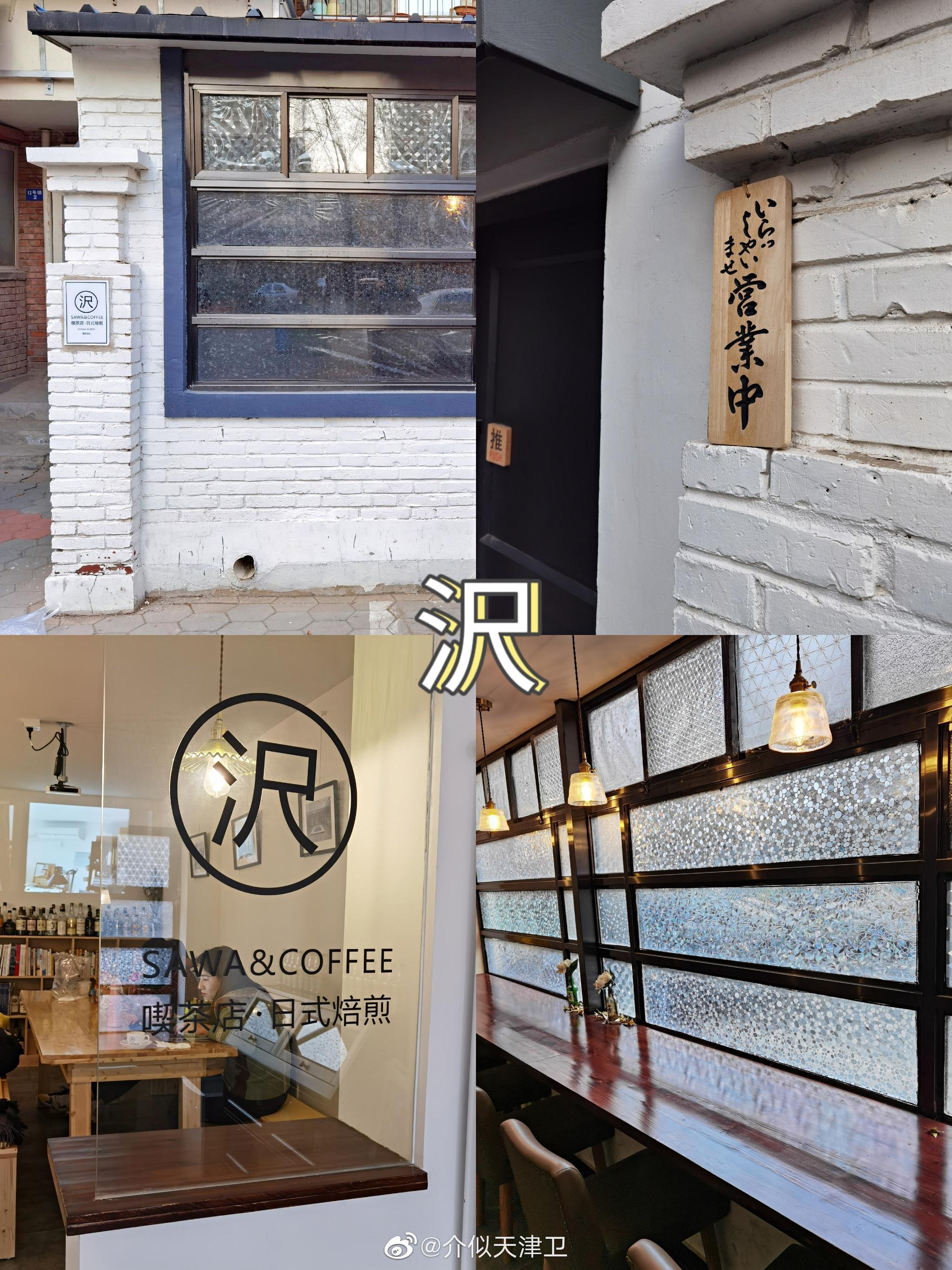天津这家居民区里的日式复古咖啡馆……