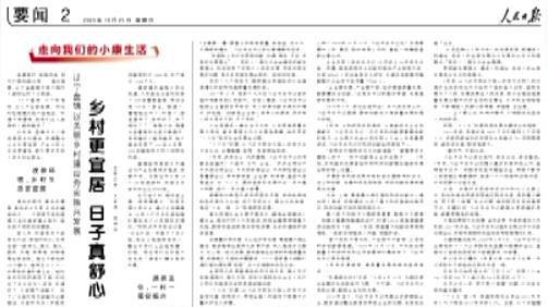 《人民日报》点赞盘锦美丽乡村建设:乡村更宜居 日子真舒心
