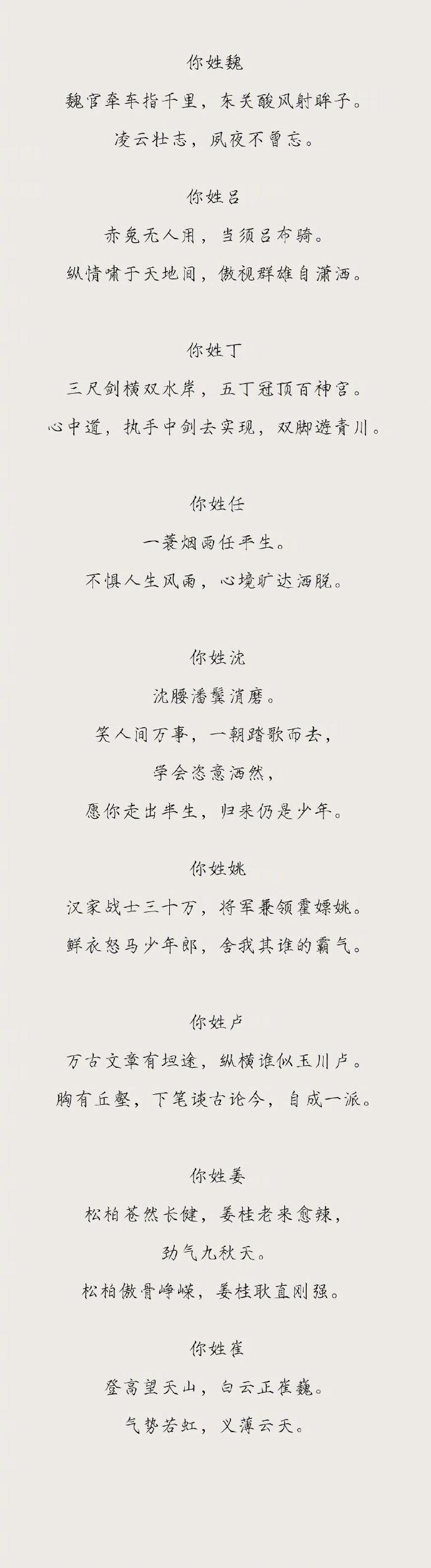 100种姓氏,100句诗句,说说属于你姓氏的经典诗句?
