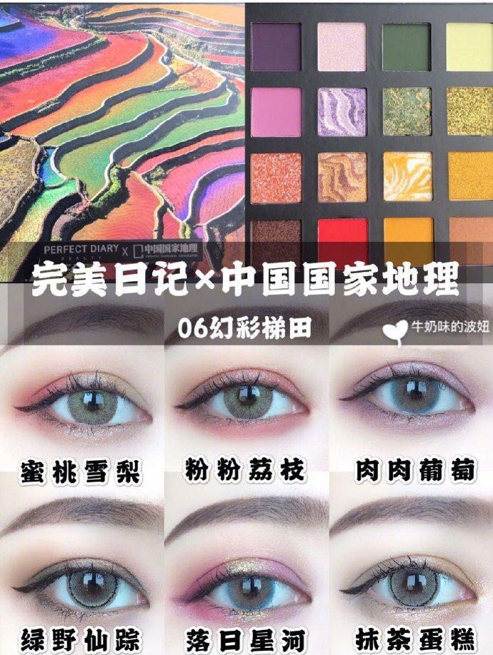 完美日记幻彩梯田盘眼妆教程这个配色绝了!