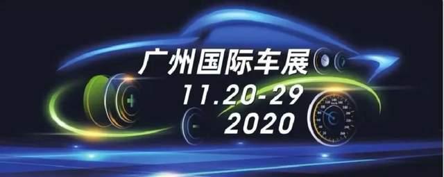 广州车展前瞻 | 想买20万左右的车,这三款绝对值得期待