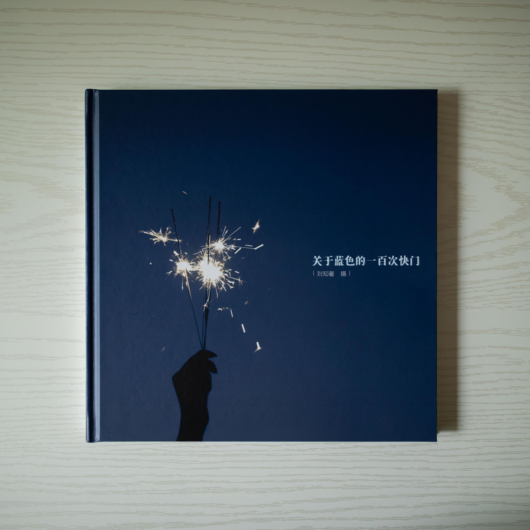 《关于蓝色的一百次快门》画册印刷出来了