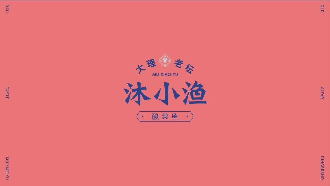 沐小渔大理老坛酸菜鱼餐饮logo设计及品牌VI设计