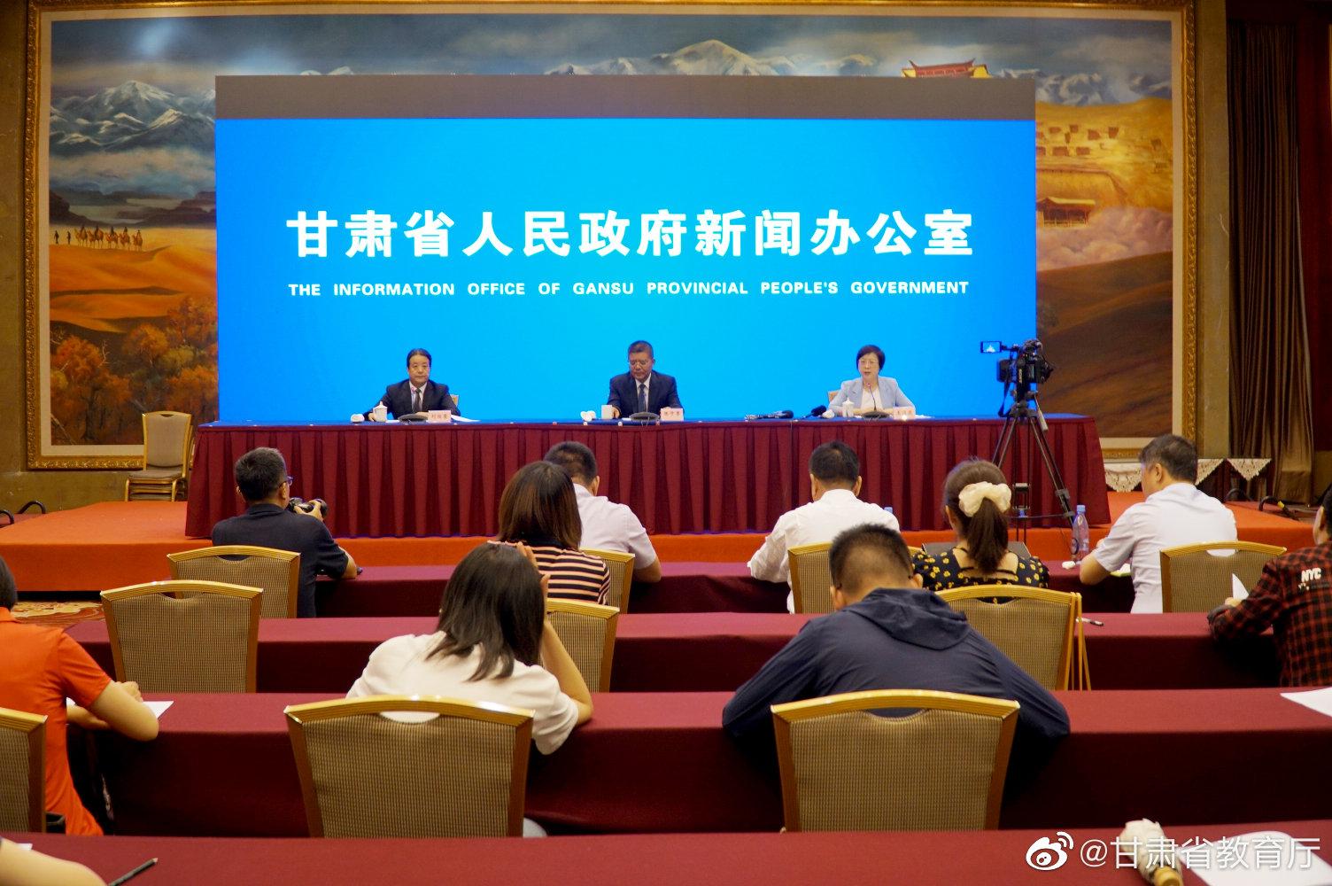 8月4日上午,甘肃省政府新闻办举行新闻发布会