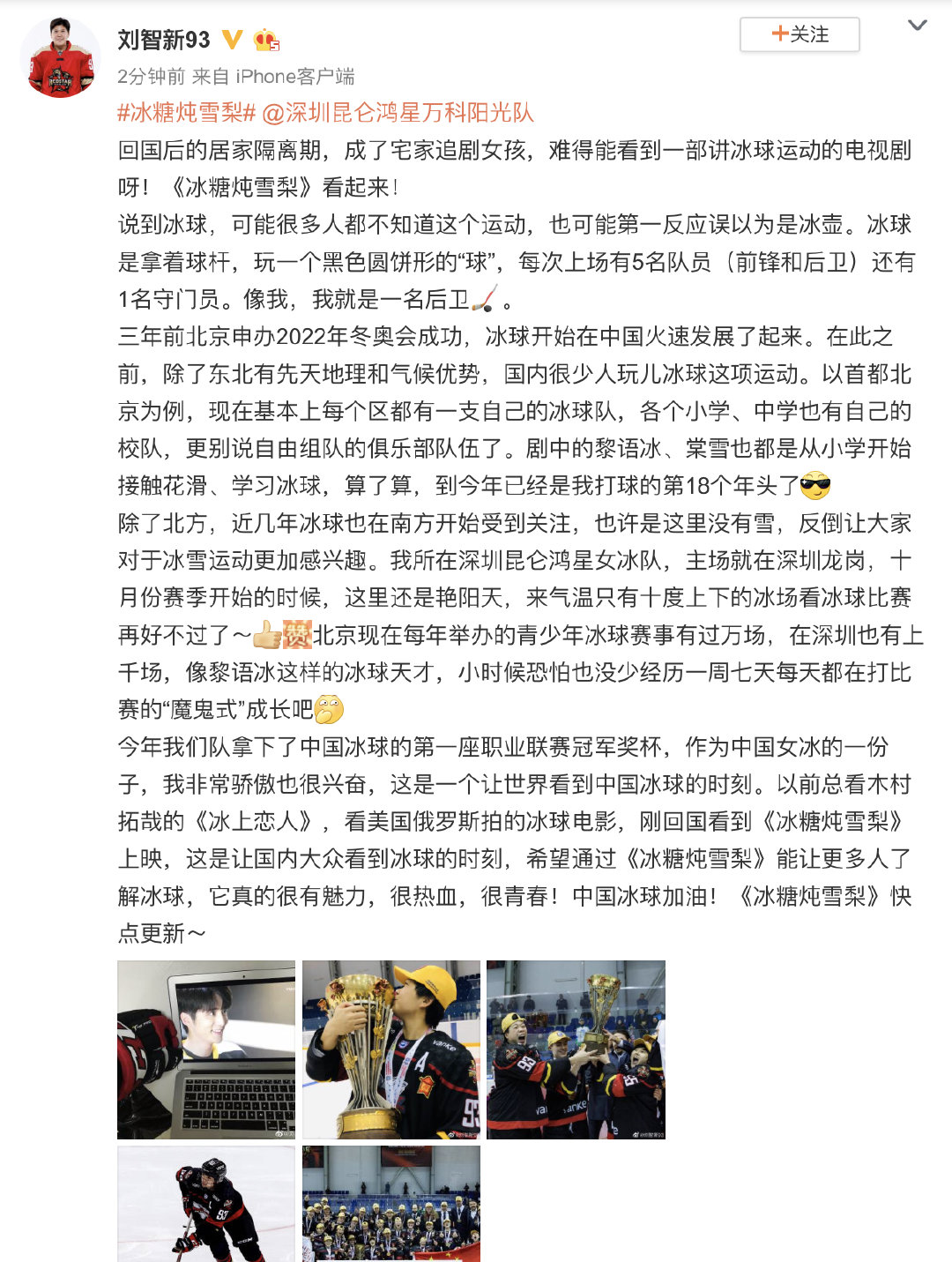 前不久@深圳昆仑鸿星万科阳光冰球队 拿下了中国职业冰球历史首冠