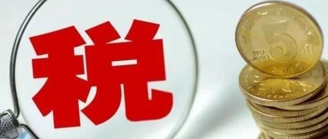 财政部等3部门发布公告对部分成品油征收进口环节消费税