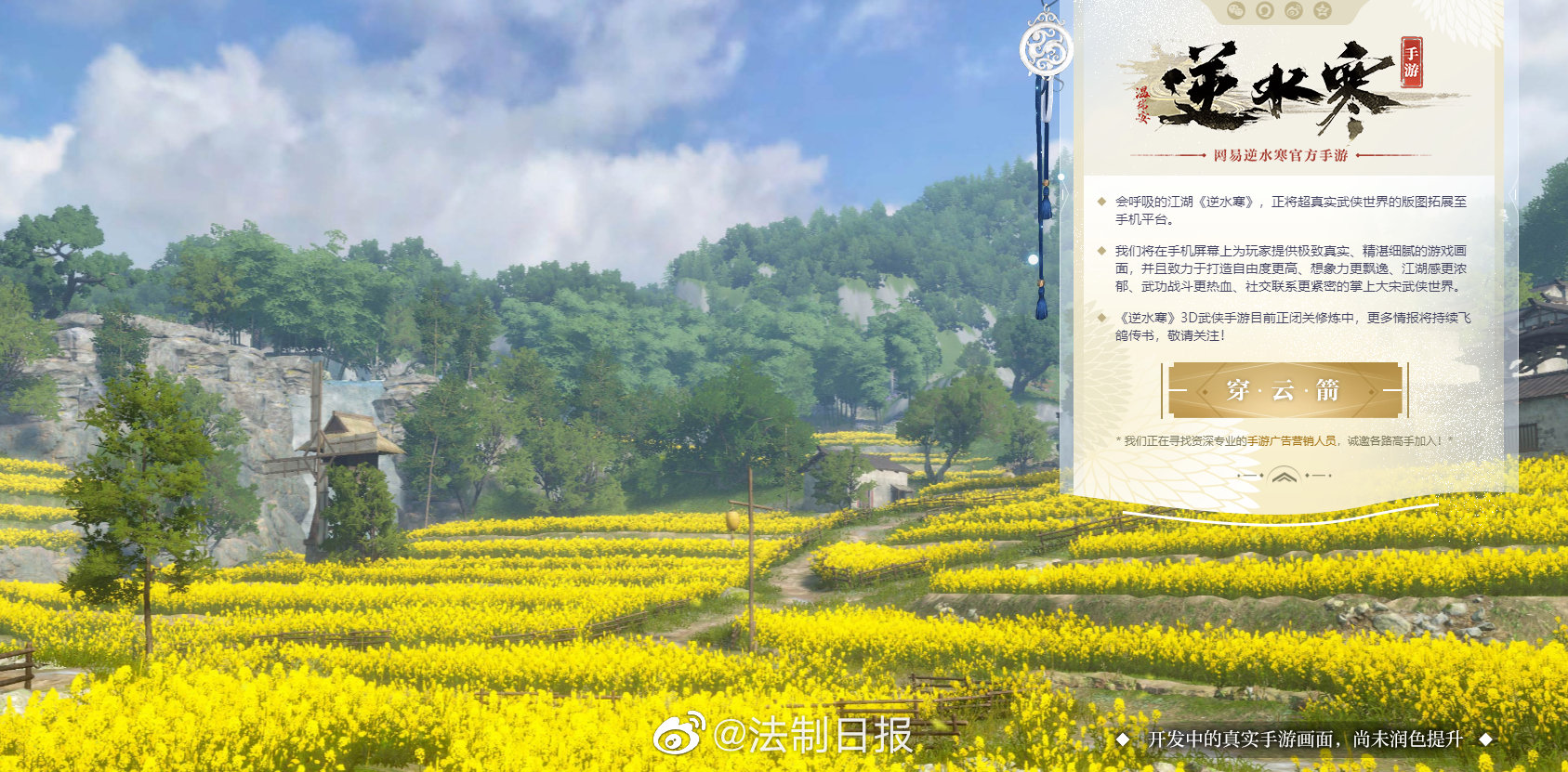 """网易端游""""逆水寒""""遭侵权 版权保护任重道远"""