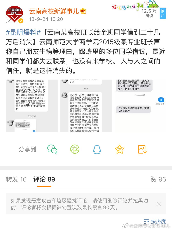 云南一高校大学生深陷网络贷款,为还贷款走向贩毒被判15年