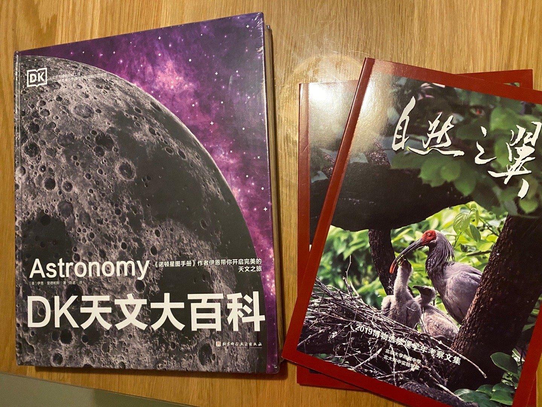 今天收到了一本@北京科学技术出版社 送的DK天文大百科(一直没舍得买