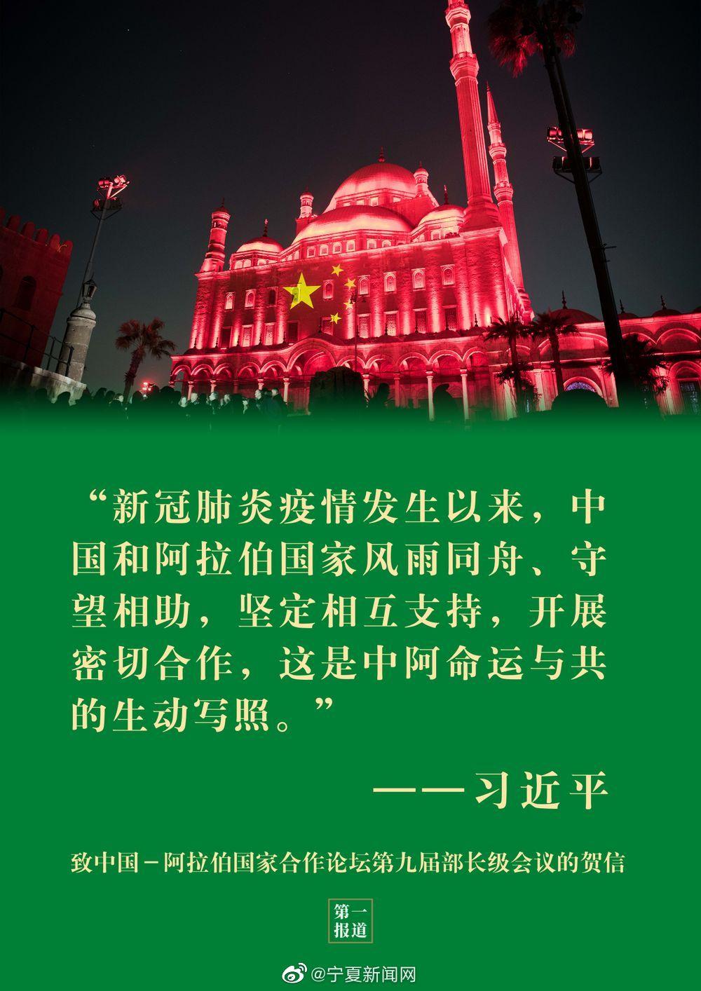 第一报道   两周两封贺信,习主席亲自推动中阿合作