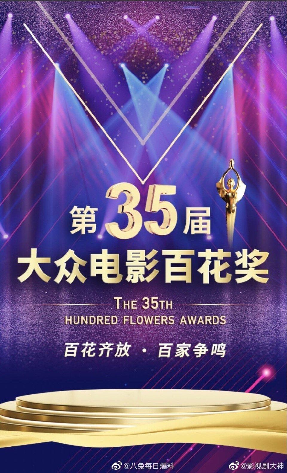 第35届大众电影百花奖候选名单来了!你们会为谁投上宝贵的一票?