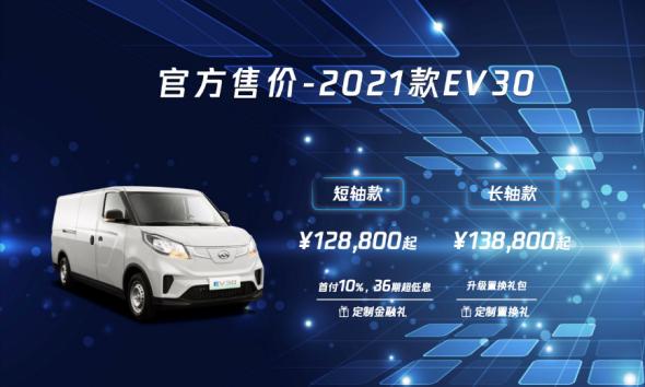 2021款上汽大通MAXUS EV30广州区域正式上市